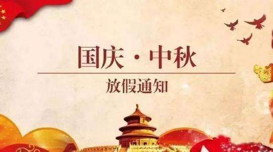關於2020年國慶節、中秋節放假安排的通知