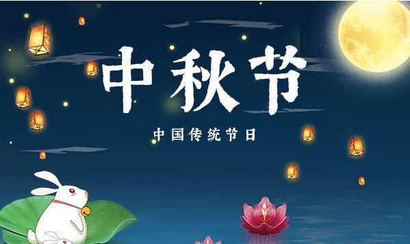 关于2021年中秋节放假的通知