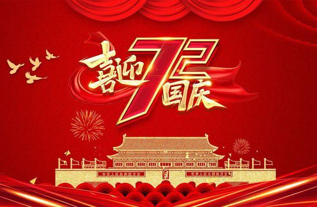 关于2021年国庆节放假的通知